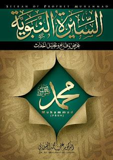 كتاب السيرة النبوية للدكتور علي الصلابي pdf